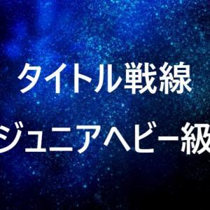 これからの新日本プロレスのタイトル戦線を考える  ~ジュニアヘビー級~