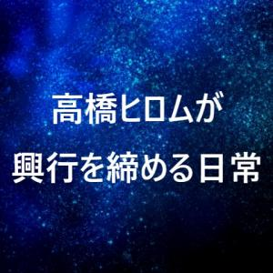 LOSINGOBERNABRES de JAPON 高橋ヒロムが新日本プロレスの興行を締める日常