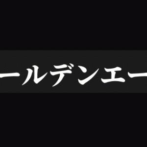 新日本プロレス 棚橋弘至 ゴールデンエースでIWGPタッグ挑戦へ