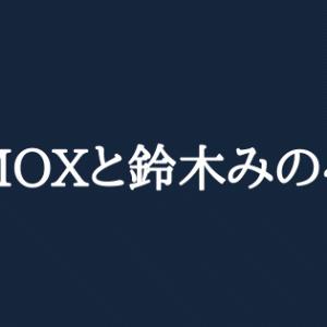 MOX vs 鈴木みのる 世界に届く大ゲンカ ~新日本プロレス2.9大阪城ホール大会 USヘビー級選手権~