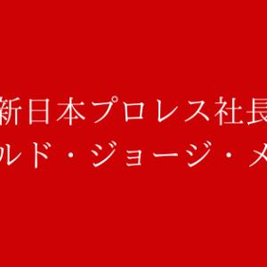 新日本プロレス社長 ハロルド・ジョージ・メイ氏 密着映像『ザ・ヒューマン』を見て