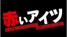 新日本プロレス 高橋ヒロム GETSPORTS完全版 赤いアイツ