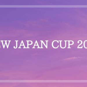 【新日本プロレス】NEW JAPAN CUP 2020 展開予想 FINAL