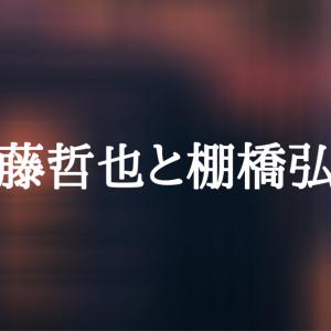 【新日本プロレス】 内藤哲也と棚橋弘至の15年 ~エースとカリスマの物語~