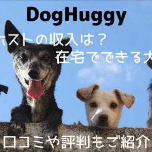 DogHuggy ドッグホストの収入は?在宅でできる犬の副業 口コミや評判もご紹介