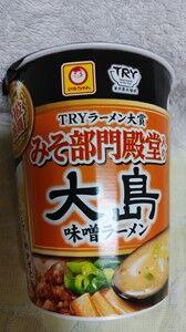 TRYラーメン大賞2014-19 名店みそ部門5連覇 マルちゃん 大島 味噌ラーメン