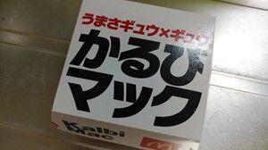 期間限定!世界のマクドナルドからビーフバーガー集結「かるびマック」@マクドナルド