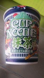 カップヌードル 抹茶~抹茶仕立ての鶏白湯~