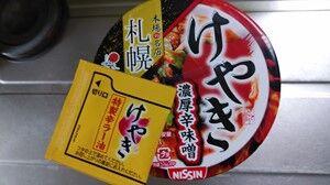 ファミリーマート限定 けやき 濃厚辛味噌ラーメン  縦型カップ麺