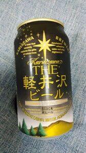 THE軽井沢ビール 黒ビール(ブラック)