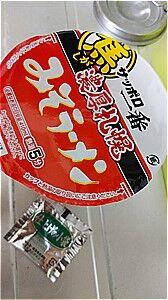 サッポロ一番 みそラーメン 濃厚札幌焦がし タテビックカップ麺