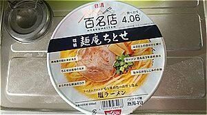 日清×食べログ百名店 麺庵ちとせ 塩ラーメン