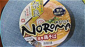 日清 話題の名店 「奈良 麺屋NOROMA(のろま) 濃厚鶏そば」