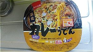 ハートフル畑 鍋焼カレーうどん