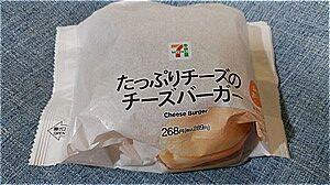 たっぷりチーズのチーズバーガー@セブンイレブンオリジナル商品