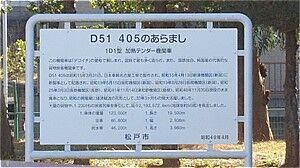 静態保存蒸気機関車 D51-405@千葉県松戸市 ユーカリ交通公園