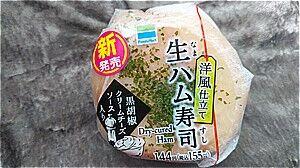 洋風仕立て生ハム寿司おにぎり@ファミリーマート