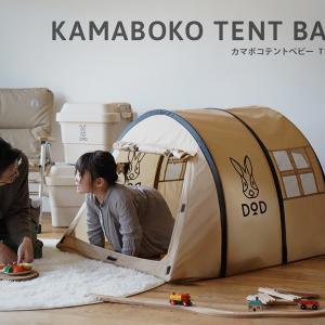 【DOD】こどものお家キャンプは「カマボコテントベビー」