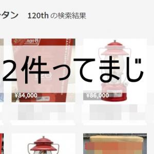 【コールマン】20周年シーズンズランタン「転売」196件ってまじ!?