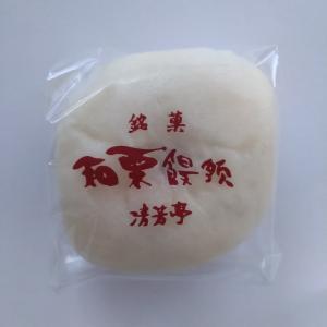 清芳亭「和栗饅頭」