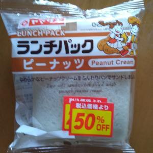 ヤマザキ「ランチパック ピーナッツ」