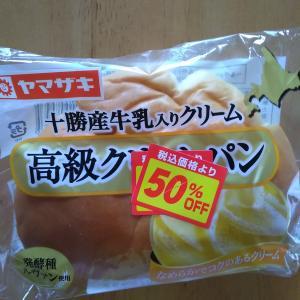 ヤマザキ「高級クリームパン」