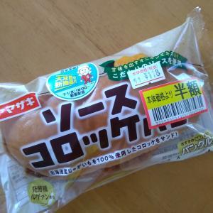 ヤマザキ「ソースコロッケパン」