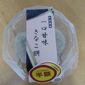 カナメヤ製菓「和美要庵 一口甘味きなこ餅」