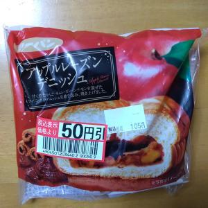 第一パン「アップルレーズンデニッシュ」