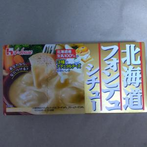 ハウス食品「北海道フォンデュシチュー」
