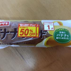 ヤマザキ「バナナブレッド」