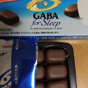 グリコ「メンタルバランスチョコレートGABAフォースリープ<まろやかミルク>」