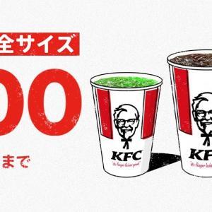 ケンタッキーのドリンクが全サイズ100円に!(9月28日まで)