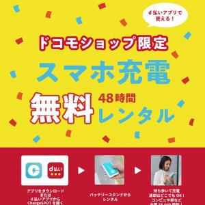 全国のドコモショップでモバイルバッテリーのレンタルが無料!(9月30日まで)