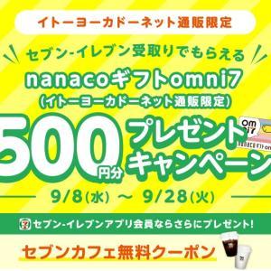 イトーヨーカドーネット通販をセブンイレブン受け取りすると、500円分のnanacoギフトとセブンカフェがもらえる!(9月28日まで)