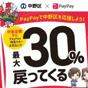 中野区でPayPayを使うと、最大30%還元!(9月30日まで)