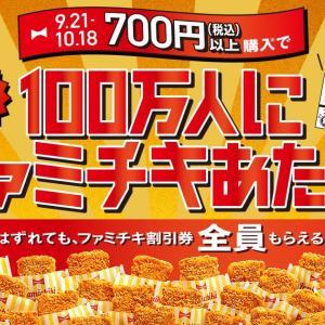 ファミリーマートで700円以上買うと、抽選で100万人にファミチキが当たる!(10月18日まで)