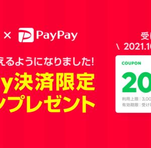 LINEギフトで20%割引クーポン配布!(10月15日まで)