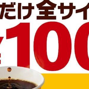 マクドナルドで、ホットコーヒーMサイズが100円!(10月26日まで)