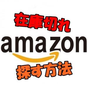 Amazonの在庫切れ商品を探す方法