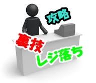 【裏技?!】レジ落ち 店舗別攻略法(ヤマダ電機・ドンキホーテ)編