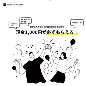 【みんなの銀行】大風呂敷キャンペーン!紹介コードで1,000円貰える方法を解説します