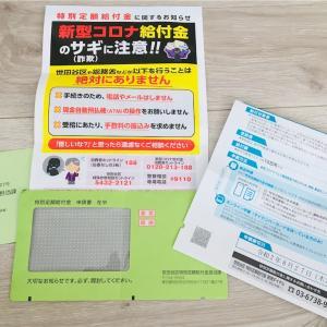 【世田谷シリーズ】特別定額給付金申請書キター