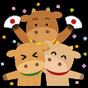 新年あけましておめでとうございます!!~2021年の目標~