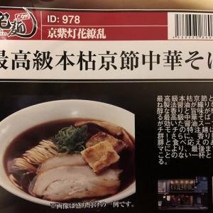 宅麺 京紫灯花繚乱