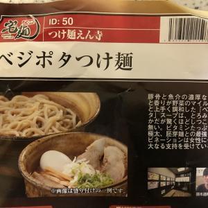 宅麺 つけ麺えん寺