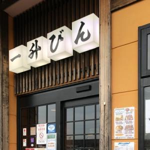 一升びん 宮町店
