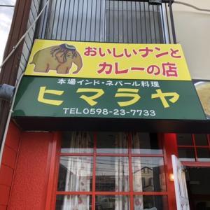 松阪 カレー ヒマラヤ