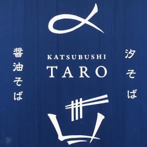 松阪 ラーメン かつぶし太郎