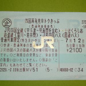 2020.7/12 たびてつ1(DMV転換前の阿佐海岸鉄道の旅)~久々の乗り鉄、スタート!~